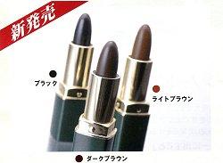 新発売!ブラック、ライトブラウン、ダークブラウンの3種類