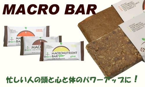 MACRO BAR、マクロバー、日本新発売!