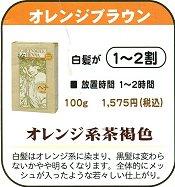 グリーンノート へナ オレンジブラウン 100g  1,575円白髪が1~2割の方に 白髪…オレンジ系茶褐色に。