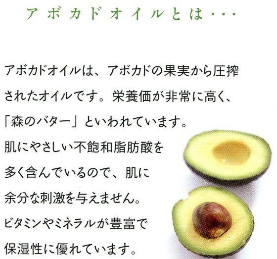 低刺激で保湿性に優れたアボカドオイルと上質な天然油脂を原料に、釜炊き製法(ケン化法)でじっくり炊き上げました。アボカドオイルは、アボカドの果実から圧搾されたオイルです。栄養価が極めて高く、「森のバター」といわれています。肌にやさしい不飽和脂肪酸を多く含んでいるので、肌に余分な刺激を与えません。ビタミンやミネラルが豊富で保湿性に優れています。