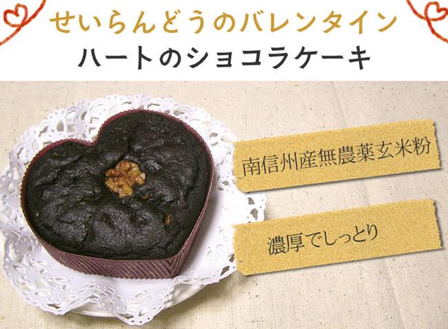 せいらんどうのバレンタイン ハートのショコラケーキ ご注文は本日まで!