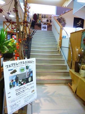 フェアトレード&エコロジー地球屋@飯島