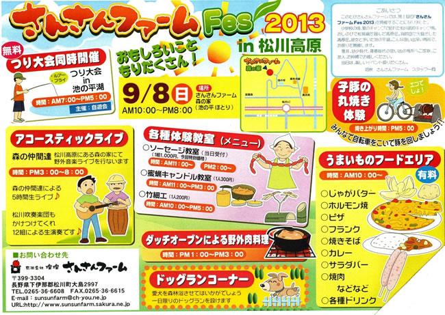 さんさんファームFes 2013 in松川高原