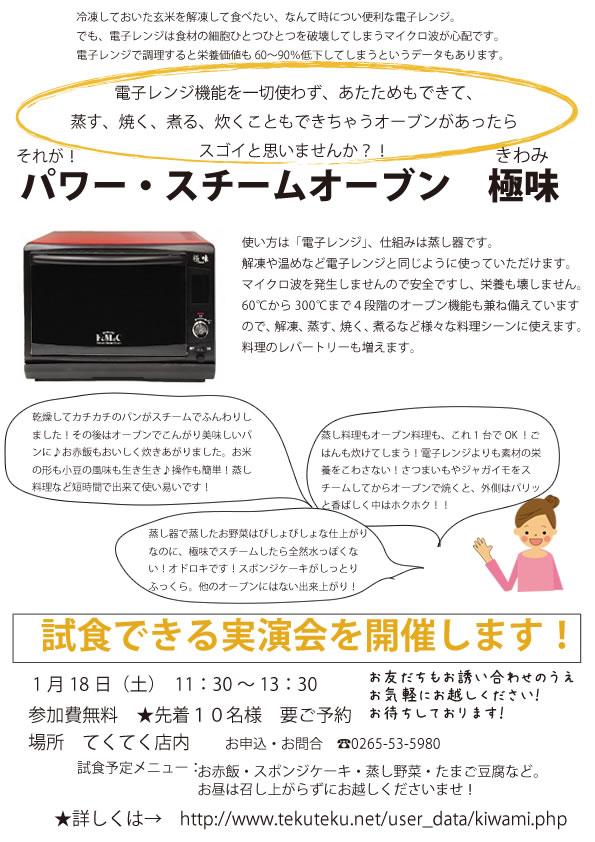 パワー・スチームオーブン【極味(きわみ)】実演試食会
