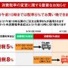 消費税率変更と送料変更に関する重要なお知らせ