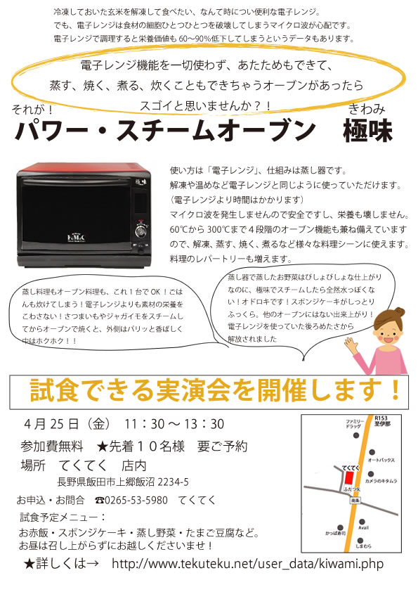 パワースチームオーブンきわみちゃんの実演試食会!