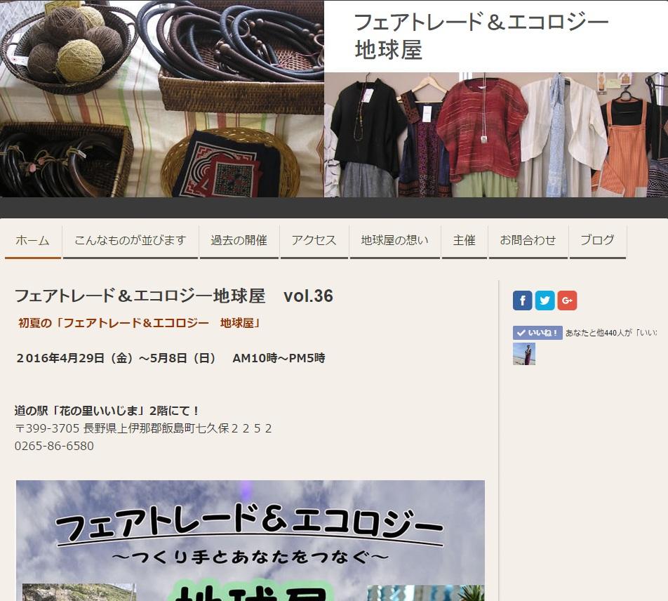 「地球屋」のホームページができた!