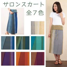 自由度満点!サロン巻きスカート 着こなしファッション