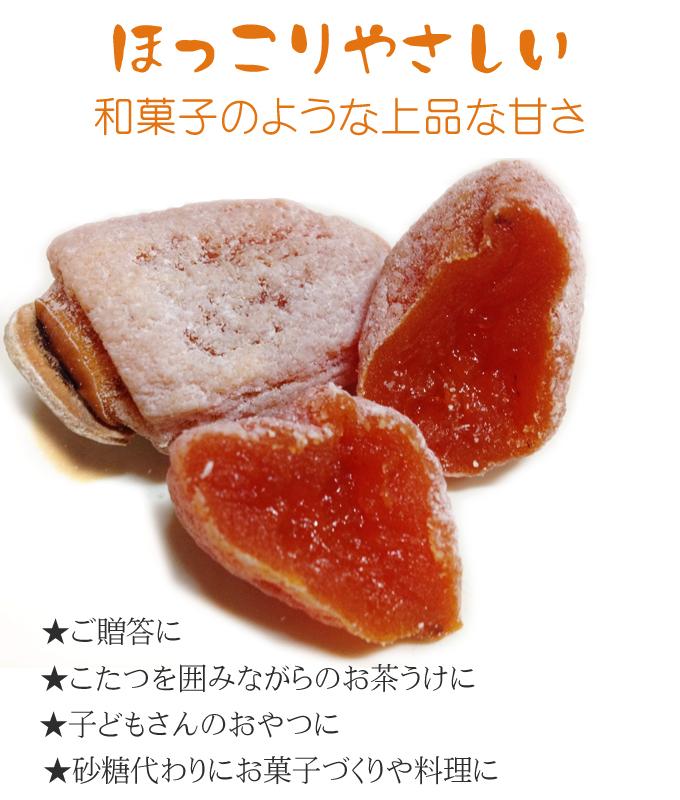もっちり濃厚♪自然な甘みの無添加「市田柿」