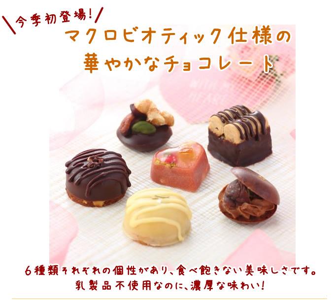 マクロビ チョコレート