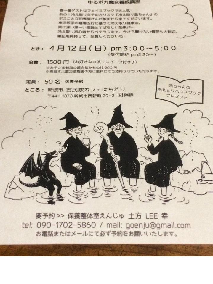 魔法使いのお茶会 ゆるポカ魔女養成講座@新城
