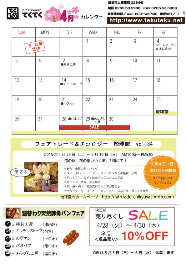 【実店舗】4月のスケジュール