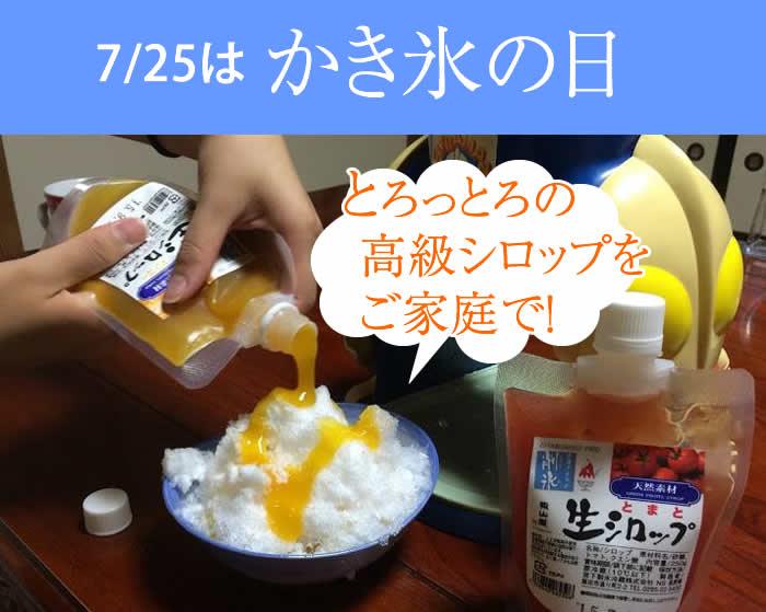 7/25は かき氷の日!