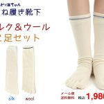 【ご感想】温ちゃんの冷えとり重ね履き靴下 シルク&ウール はじめの2枚重ねセット