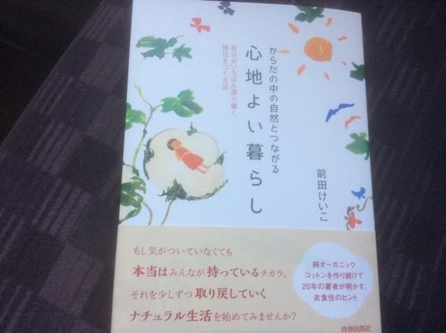 メイド・イン・アース20周年パーティー♪