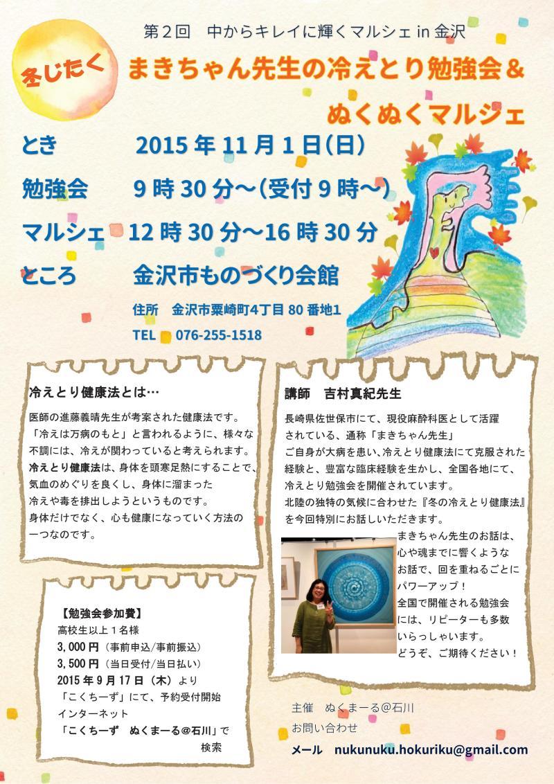【冬じたくぬくぬくマルシェin金沢】に出店します!