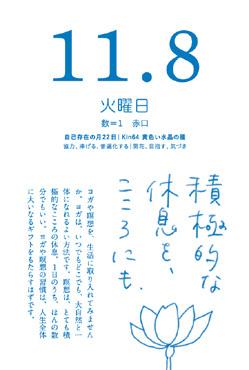 『日めくりッコンシャスプランカレンダー』ご予約受付開始!