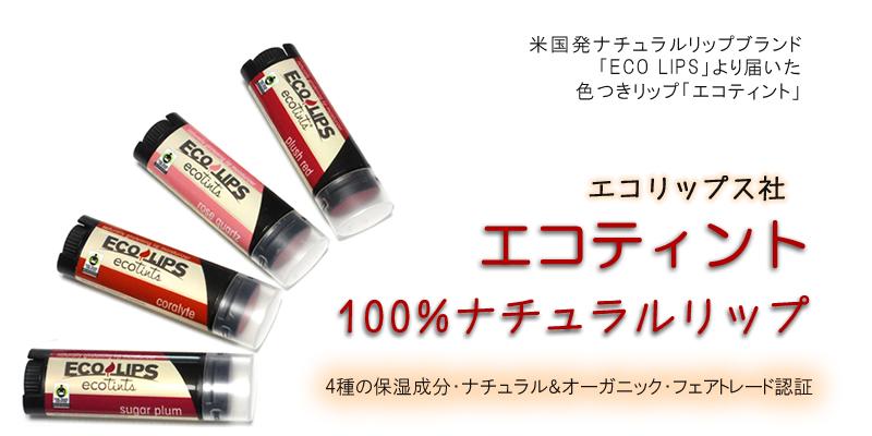 【新発売】口紅より手軽!ナチュラルな色つきリップクリーム「エコティント」
