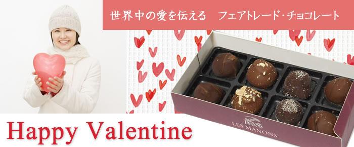 愛を伝えるバレンタインデーだからこそ愛が詰まったフェアトレード・チョコレートを