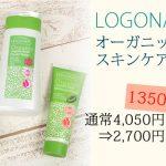 人気のロゴナ オーガニック・スキンケアセットがお買い得!
