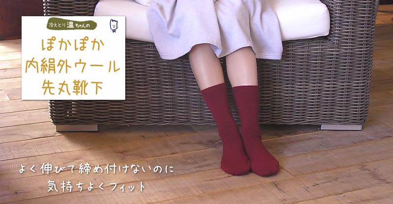 寝るときに靴下を履く?履かない?