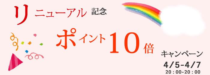 \サイトリニューアル/全品ポイント10倍キャンペーン開催中♪