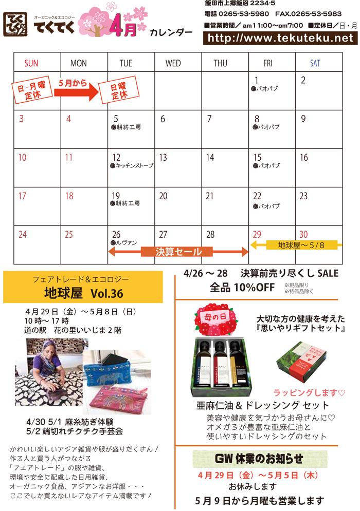 【実店舗】4月のカレンダー