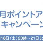 満月ポイントアップキャンペーン☆開催中!
