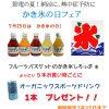 【かき氷の日フェア】かき氷シロップ5本お買上げごとにオーガニックスポーツドリンクプレゼント!