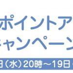 満月ポイントアップキャンペーン☆全品ポイント10倍!