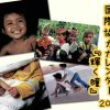 2017年度版『JVC国際協力カレンダー』発売開始!