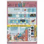七十二の季節を愉しむ『歳時記カレンダー』2017年版発売開始!