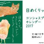 『日めくりッコンシャスプランカレンダー』発送状況