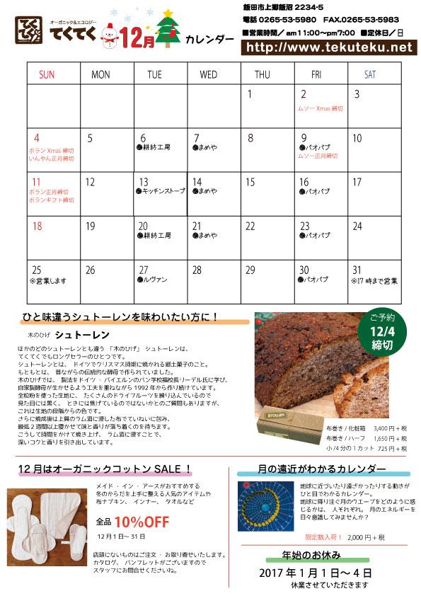 【実店舗】12月のスケジュール