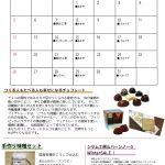 【実店舗】2月のスケジュール
