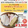 【30%OFF】布ナプキン 白うさぎと(なぷ)色柄おまかせ9枚セット