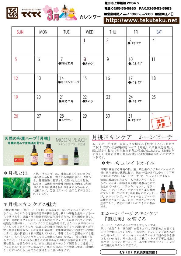 【実店舗】3月のスケジュール