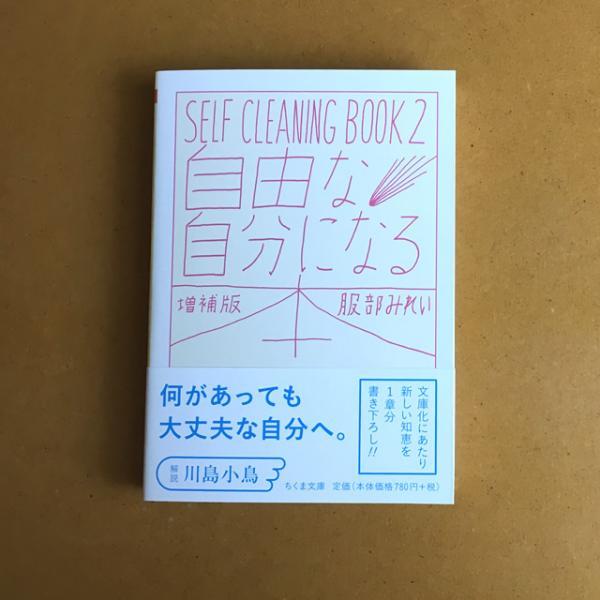 服部みれいさん『自由な自分になる本』文庫化!