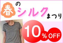 春のシルクまつり!シルクインナー【10%OFF】SALE開催中