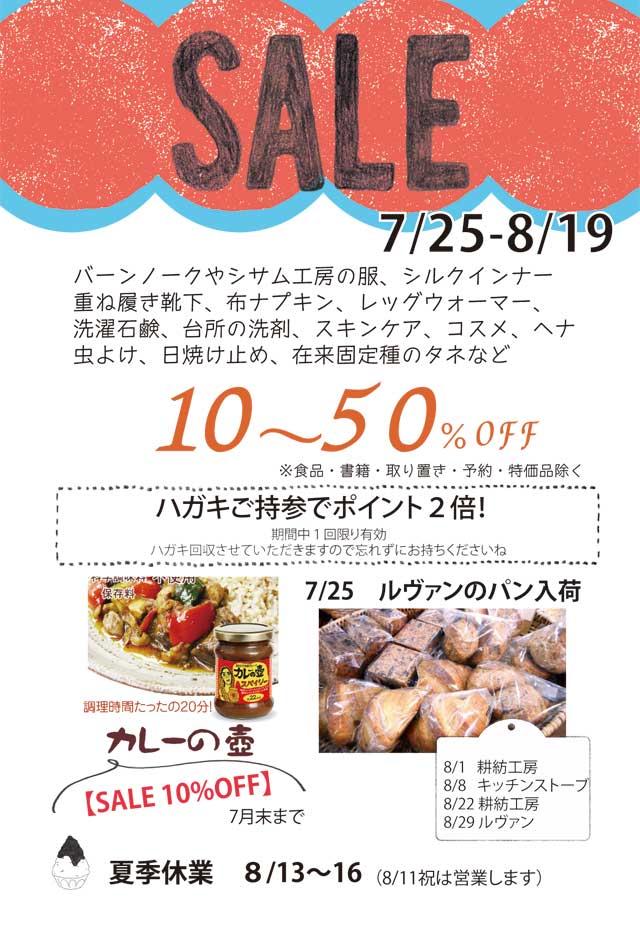 【実店舗】サマーセール始まりました!衣類・洗剤・コスメ・雑貨10~50%OFF!