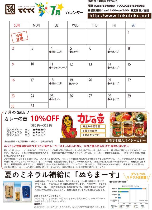 【実店舗】7月の予定