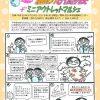 まきちゃん先生の温めお話会+ミニアウトレットマルシェ@信州佐久