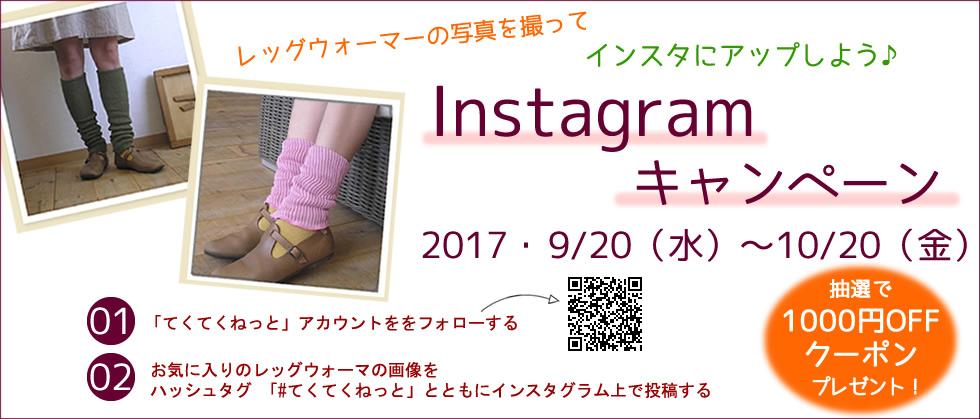 【期間限定】インスタグラム投稿キャンペーン開催中!!