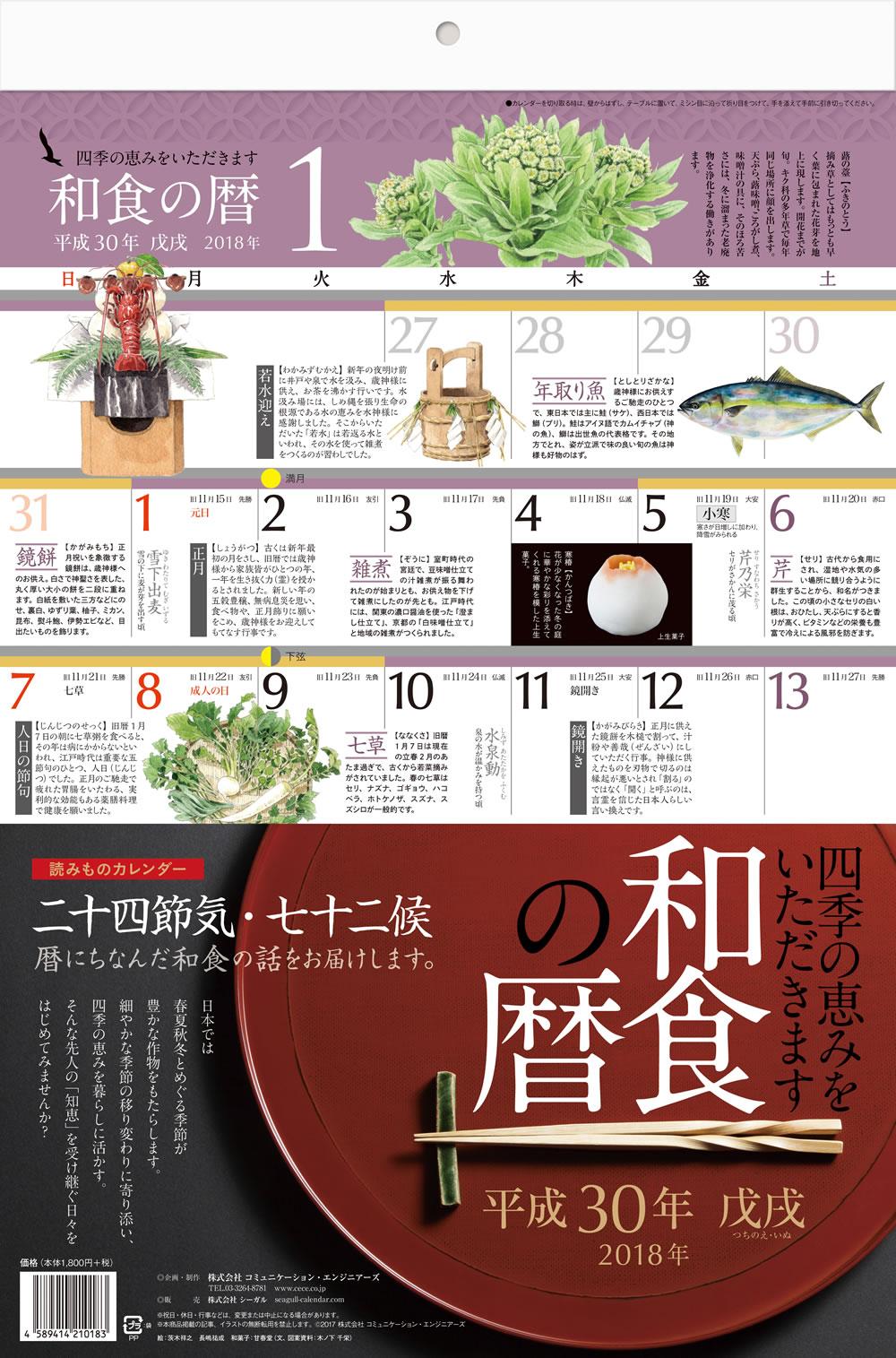 季節を感じる「歳時記カレンダー2018」販売スタート!今年は「和食の暦カレンダー」新登場!
