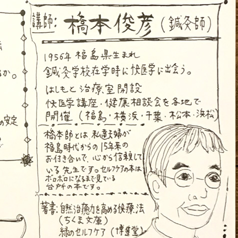 橋本俊彦先生の「快医学の入門講座」飯島町で開催