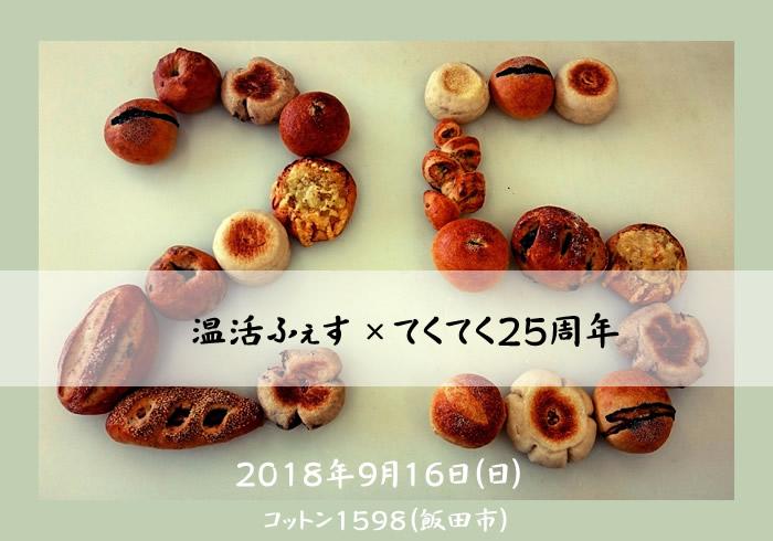 「温活ふぇす×てくてく25周年」大盛況でした!