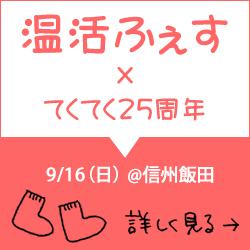 9月16日(日)開催!「温活ふぇす×てくてく25周年」