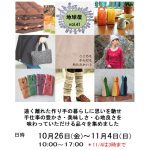 10/26~ フェアトレード&エコロジー地球屋 vol.41