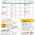 【実店舗】11月の予定