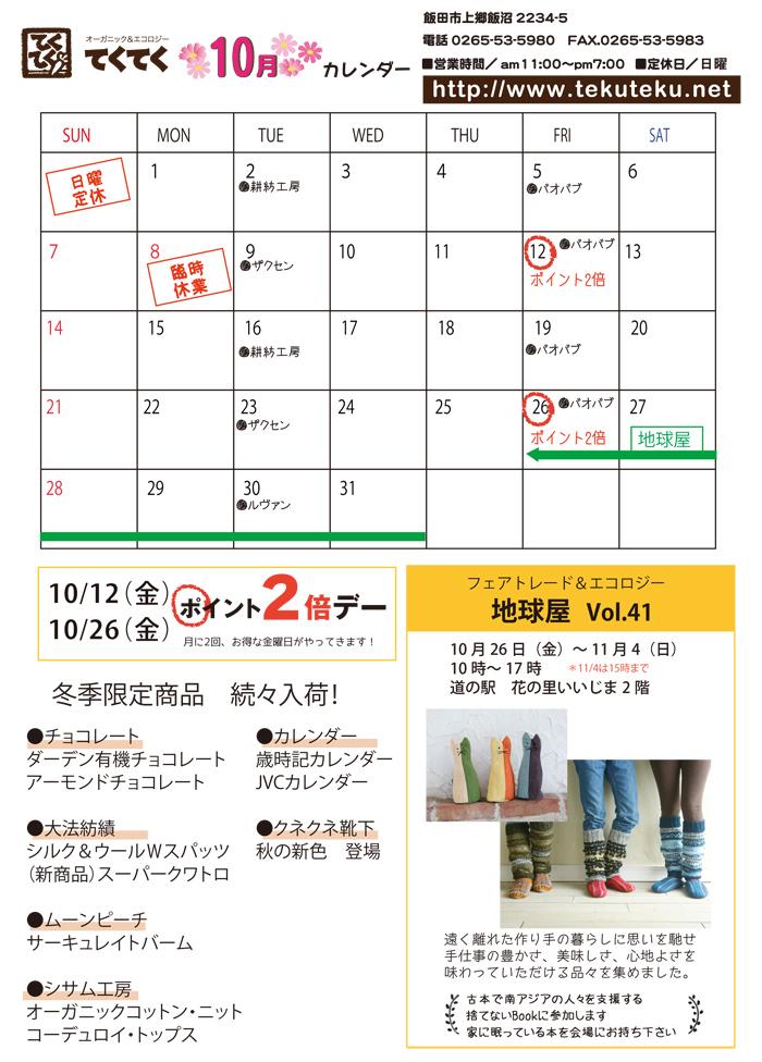 【実店舗】10月の予定